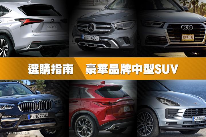 [選購指南] 2020年豪華品牌中型SUV