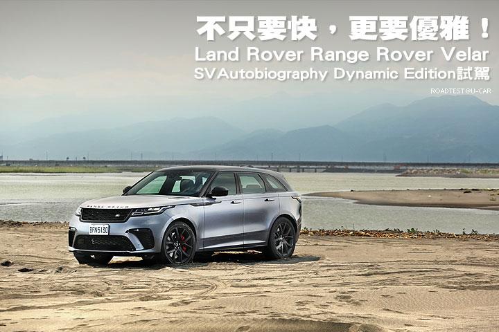 不只要快,更要優雅!─Range Rover Velar SVAutobiography Dynamic Edition試駕