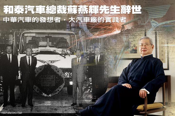 和泰汽車總裁蘇燕輝先生辭世─中華汽車的發想者,大汽車廠的實踐者