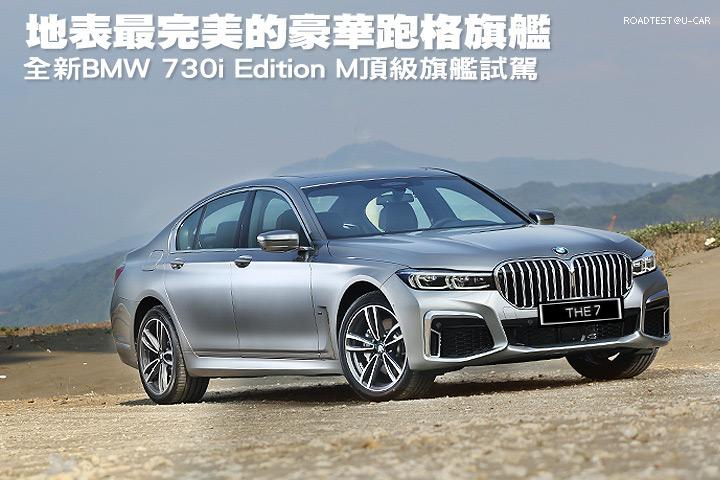 地表最完美的豪華跑格旗艦─全新BMW 730i Edition M頂級旗艦試駕
