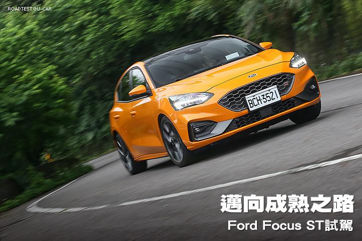 邁向成熟之路─Ford Focus ST試駕