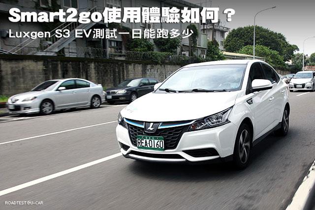 Smart2go使用體驗如何?Luxgen S3 EV測試一日能跑多少