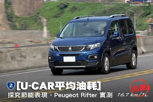 [U-CAR平均油耗]─探究節能表現,Peugeot Rifter 實測