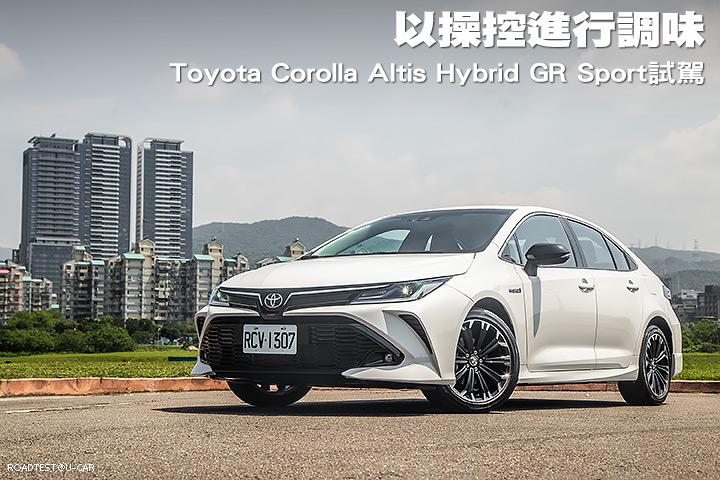以操控進行調味─Toyota Corolla Altis Hybrid GR Sport試駕