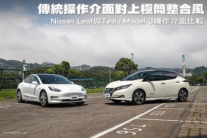傳統操作介面對上極簡整合風─Nissan Leaf與Tesla Model 3操作介面比較