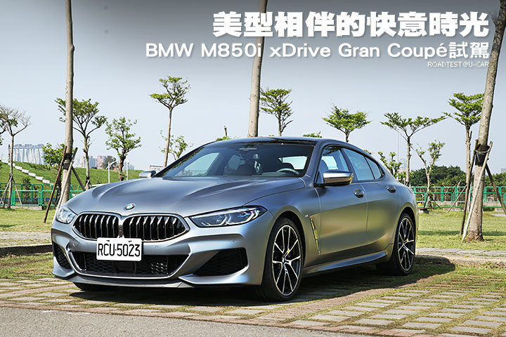 美型相伴的快意時光─BMW M850i xDrive Gran Coupé試駕