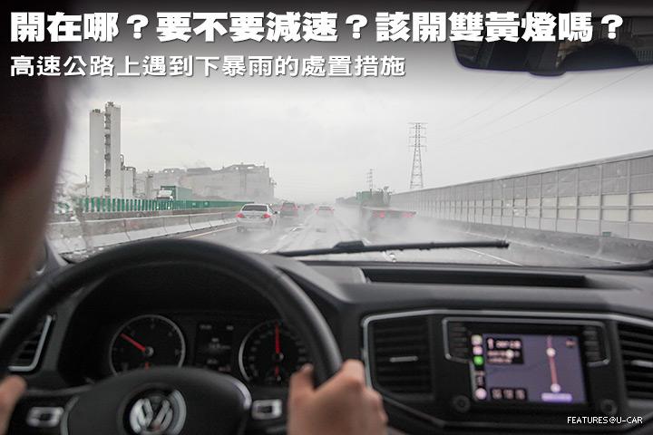 開在哪?要不要減速?該開雙黃燈嗎?─高速公路上遇到下暴雨的處置措施
