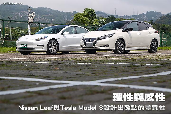 理性與感性─Nissan Leaf與Tesla Model 3設計出發點的差異性