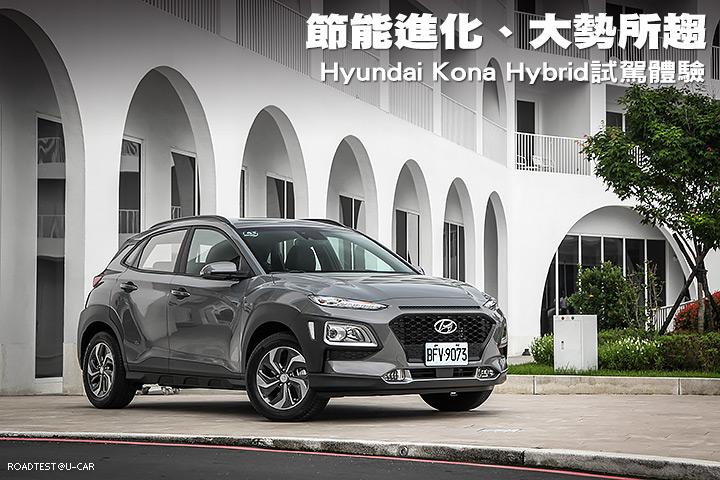 節能進化、大勢所趨─Hyundai Kona Hybrid試駕體驗