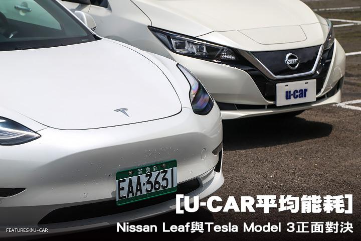 [U-CAR平均能耗]─Nissan Leaf與Tesla Model 3正面對決