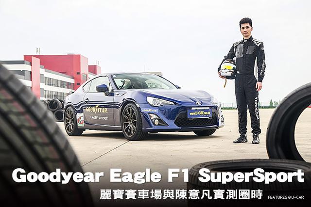 挑戰極限,Goodyear Eagle F1 SuperSport麗寶賽車場與陳意凡實測圈時