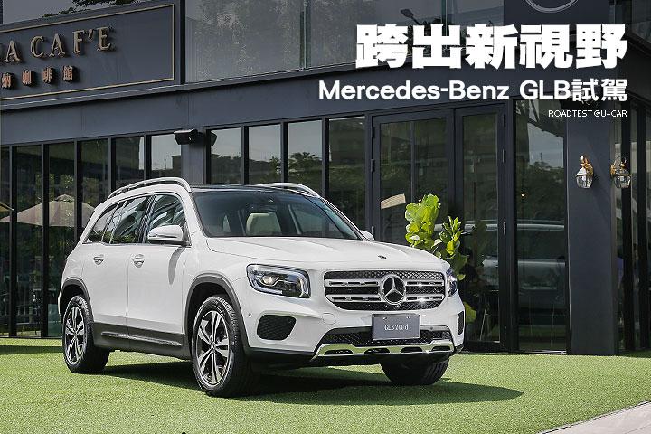 跨出新視野─Mercedes-Benz GLB試駕