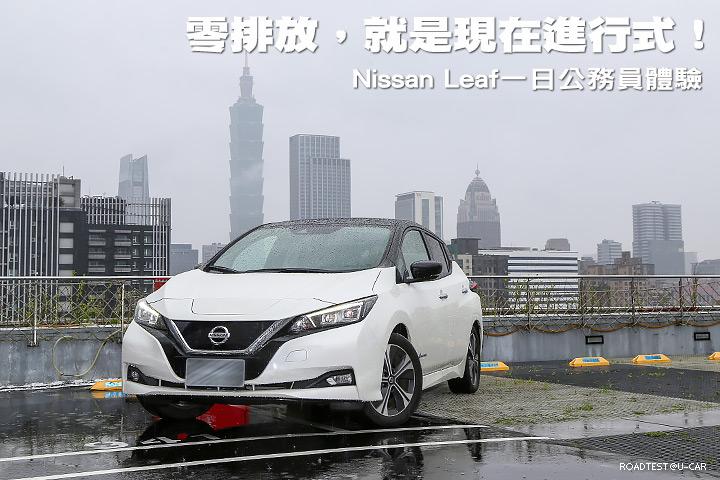 零排放,就是現在進行式!─ Nissan Leaf一日公務員體驗
