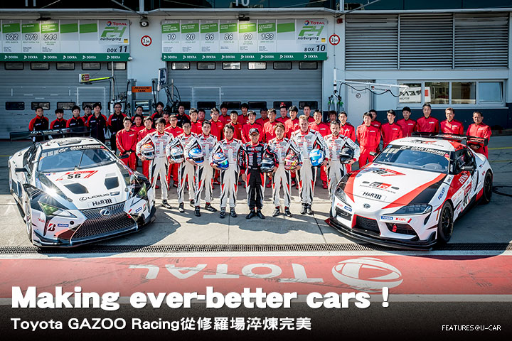 Making ever-better cars!Toyota GAZOO Racing從修羅場淬煉完美