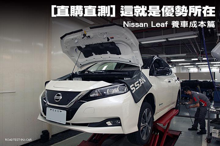 [直購直測] 這就是優勢所在─Nissan Leaf 養車成本篇