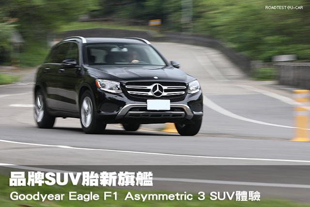 品牌SUV胎新旗艦,Goodyear Eagle F1 Asymmetric 3 SUV體驗