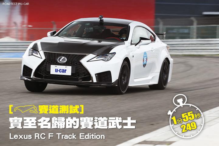 [賽道測試] 實至名歸的賽道武士–Lexus RC F Track Edition