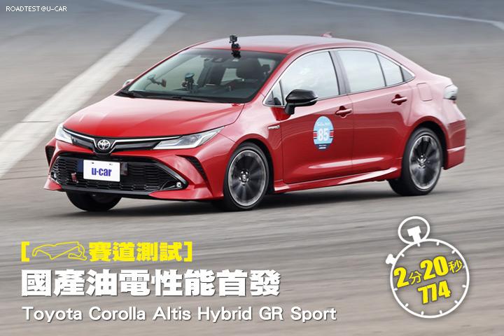 [賽道測試] 國產油電性能首發–Toyota Corolla Altis Hybrid GR Sport