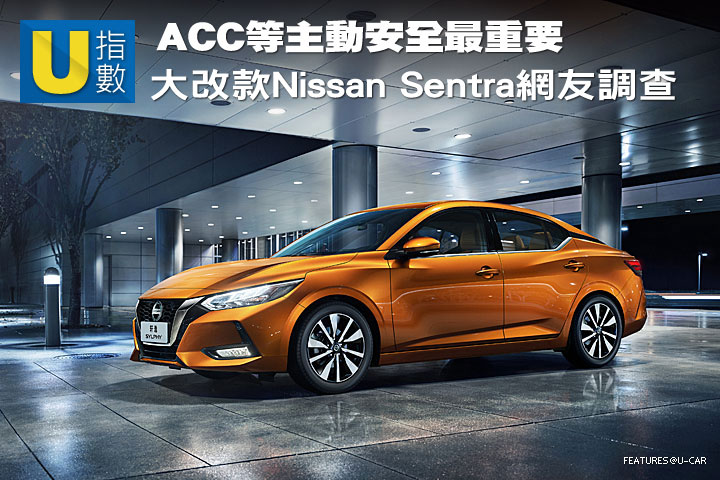 [U指數] ACC等主動安全最重要,大改款Nissan Sentra網友調查