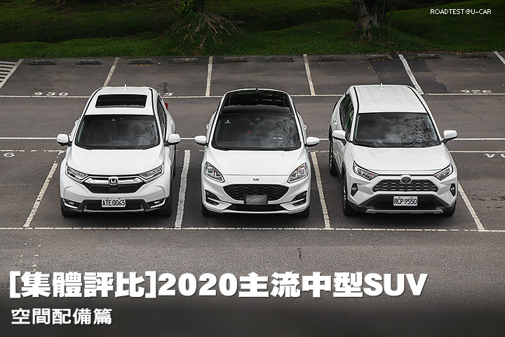 [集體評比]2020主流中型SUV─空間配備篇