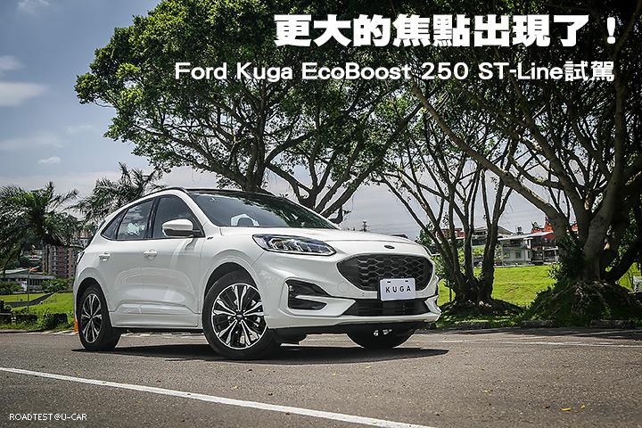 更大的焦點出現了!─Ford Kuga EcoBoost 250 ST-Line試駕