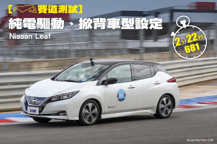 [賽道測試] 純電驅動、掀背車型設定–Nissan Leaf