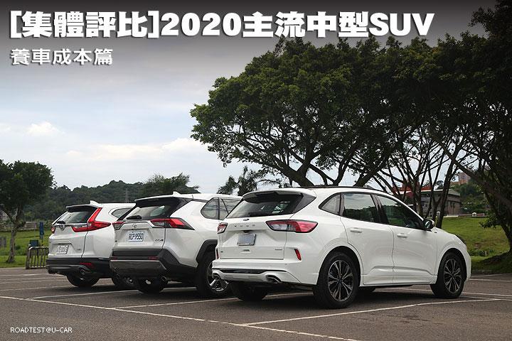 [集體評比]2020主流中型SUV─養車成本篇