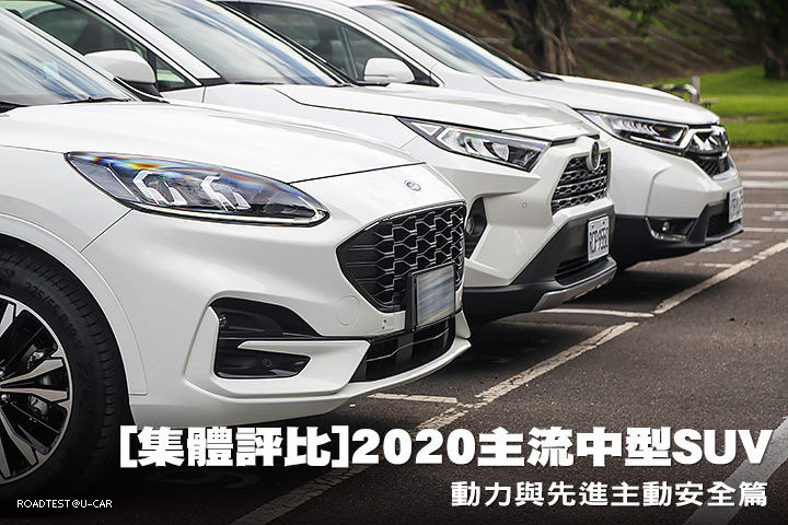 [集體評比]2020主流中型SUV─動力與先進主動安全篇