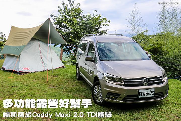 [車旅生活] 多功能露營好幫手─福斯商旅Caddy Maxi 2.0 TDI體驗