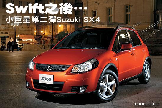Swift之後…-小巨星第二彈Suzuki SX4