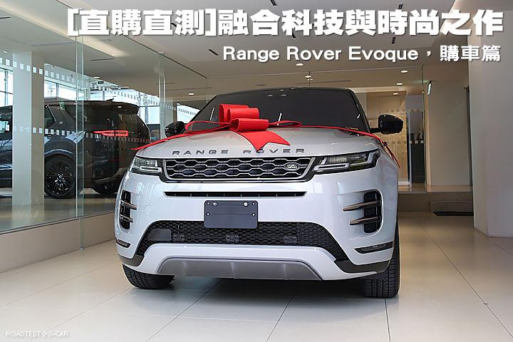 [直購直測]融合科技與時尚之作─Range Rover Evoque,購車篇
