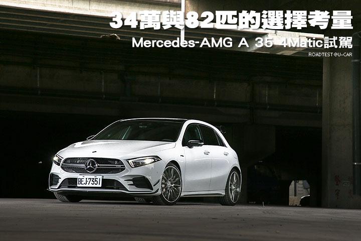 34萬與82匹的選擇考量─Mercedes-AMG A 35 4Matic試駕
