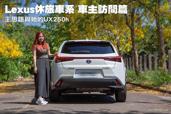 Lexus休旅車系 車主訪問篇─王思語與她的UX250h