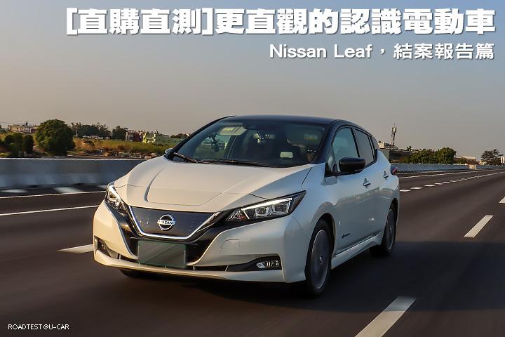 [直購直測]更直觀的認識電動車─Nissan Leaf,結案報告篇
