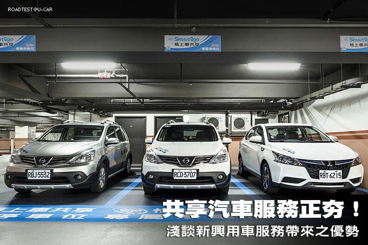 共享汽車正夯!淺談新興用車服務帶來之優勢