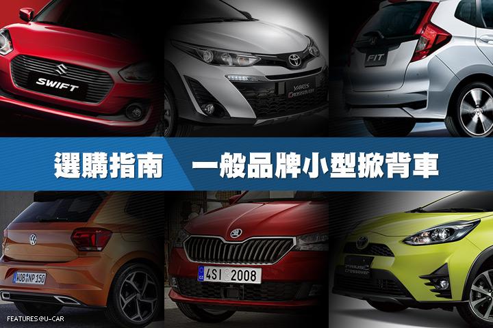 [選購指南] 2020年一般品牌小型掀背車
