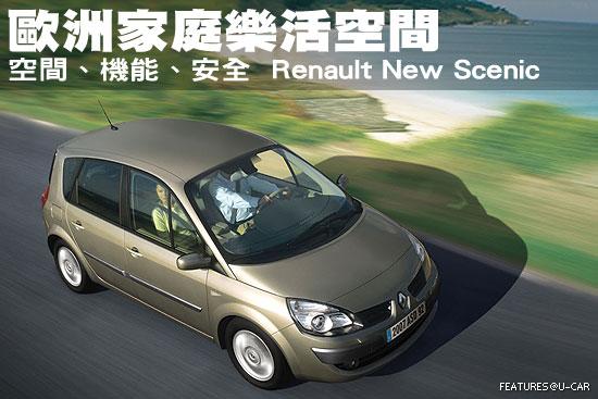 歐洲家庭樂活空間-空間、機能、安全  Renault New Scenic
