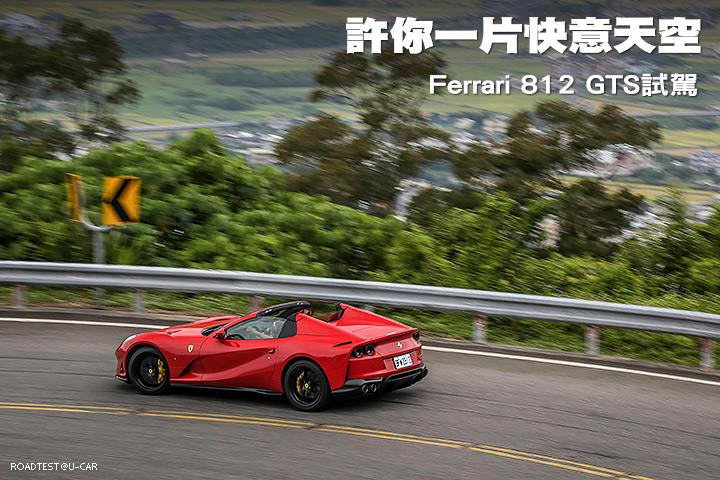 許你一片快意天空–Ferrari 812 GTS試駕