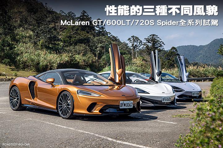 性能的三種不同風貌─McLaren GT/600LT/720S Spider全系列試駕