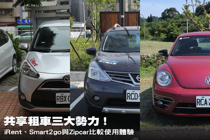 共享租車三大勢力-iRent、Smart2go與Zipcar使用體驗比較