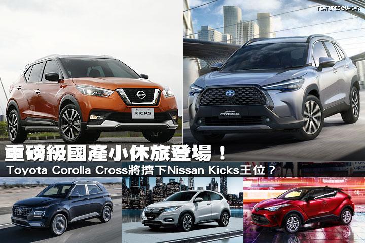 重磅級國產小休旅登場!Toyota Corolla Cross將擠下Nissan Kicks王位?