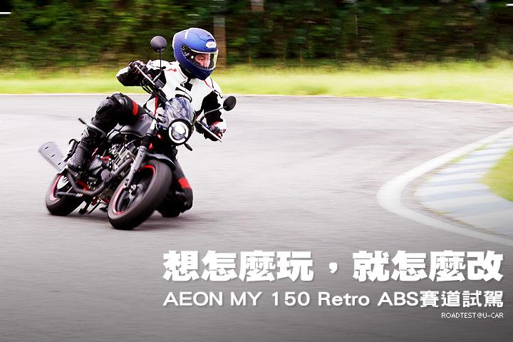 [試車]想怎麼玩,就怎麼改─AEON MY 150 Retro ABS賽道試駕