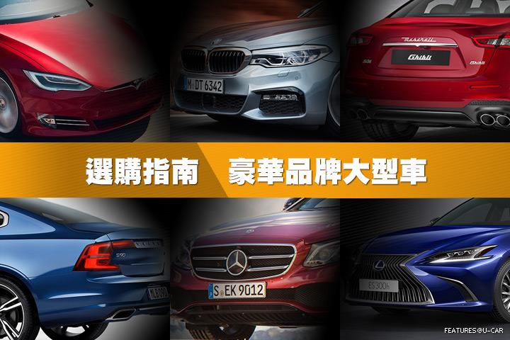 [選購指南] 2020年豪華品牌中大型車