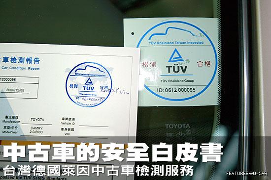 中古車的安全白皮書-台灣德國萊因中古車檢測服務