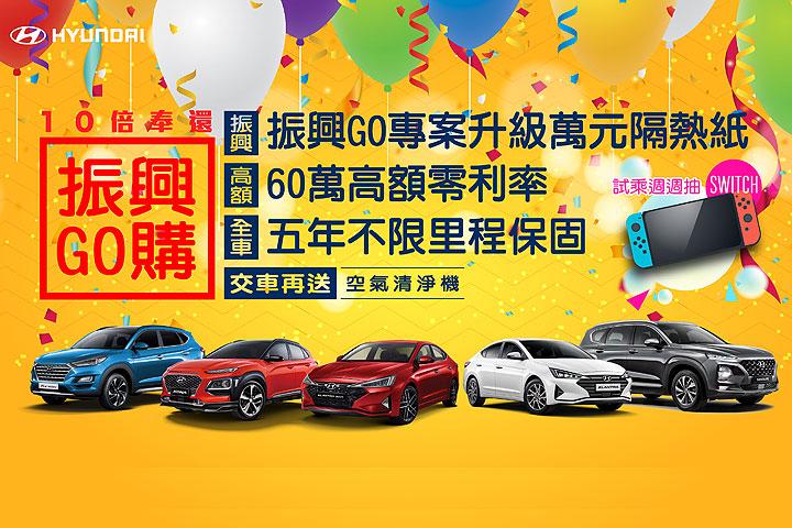 振興經濟全民GO起來,Hyundai最高10倍奉還