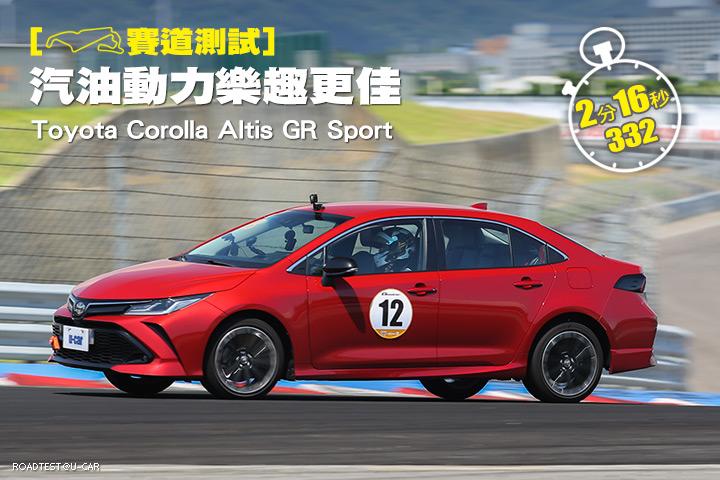 [賽道測試]汽油動力樂趣更佳─Toyota Corolla Altis GR Sport