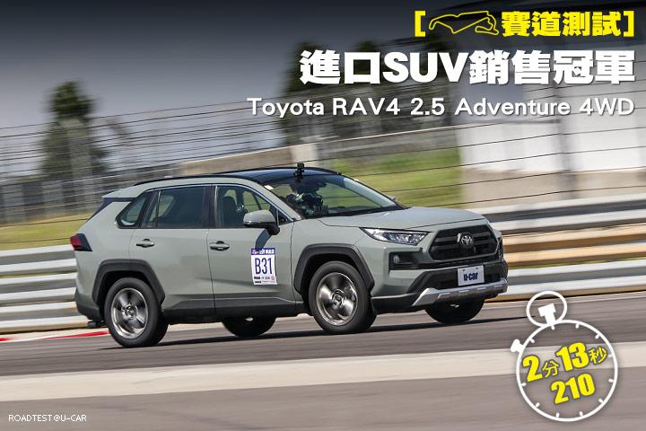 [賽道測試]進口SUV銷售冠軍─Toyota RAV4 2.5 Adventure 4WD