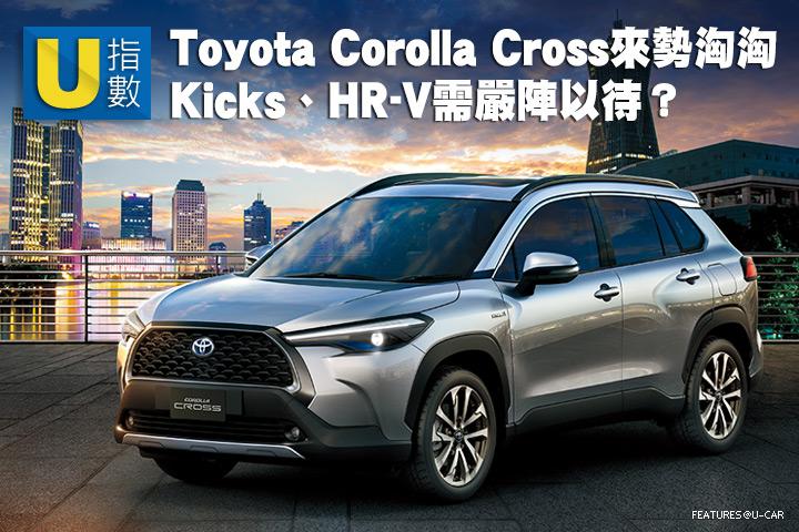 [U指數]Toyota Corolla Cross來勢洶洶,Kicks、HR-V需嚴陣以待?