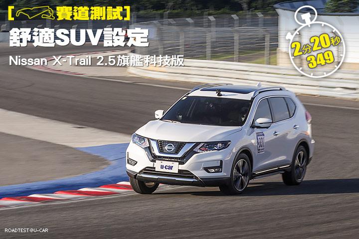 [賽道測試]舒適SUV設定─Nissan X-Trail 2.5旗艦科技版