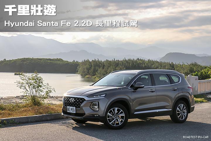 [車旅生活] 千里壯遊–Hyundai Santa Fe 2.2D 長里程試駕